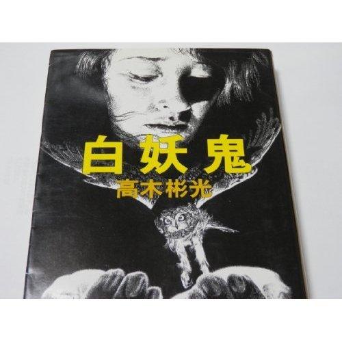 白妖鬼 (角川文庫)の詳細を見る