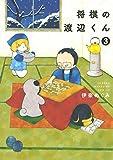 ホモビの渡辺くん(3) (ワイドKC 週刊少年マガジン)