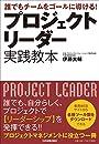 誰でもチームをゴールに導ける!  プロジェクトリーダー 実践教本