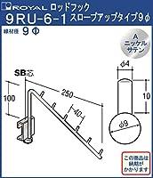 ロッドフック スロープアップタイプ 9φ 【 ロイヤル 】Aニッケルサテンめっき 9RU-6-1 [サイズ:φ6×H100×D250mm]
