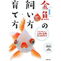 新装版 金魚の飼い方・育て方