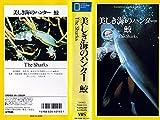 ナショナル・ジオグラフィック『美しき海のハンター 鮫』(1982)◆総合監修:竹内均◆ナレーション:矢島正明