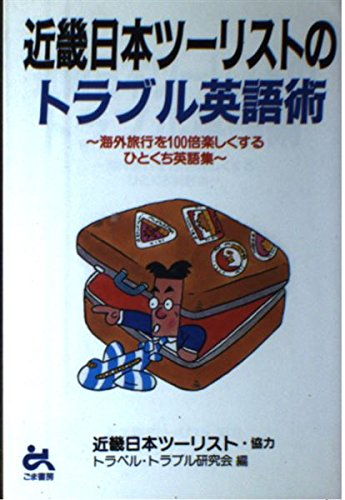 近畿日本ツーリストのトラブル英語術―海外旅行を100倍楽しくするひとくち英語集