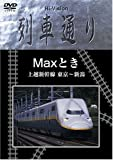Hi-vision 列車通り Max とき 上越新幹線 東京~新潟[DVD]