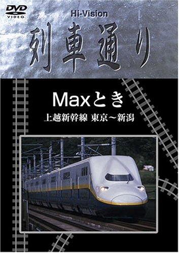 Hi-vision 列車通り Max とき 上越新幹線 東京~新潟 [DVD]