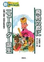 飛鳥の都にニューリーダー誕生―大海人皇子、壬申の乱を制す (新・ものがたり日本 歴史の事件簿)