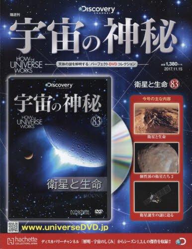 宇宙の神秘全国版(83) 2017年 11/15 号 [雑誌]