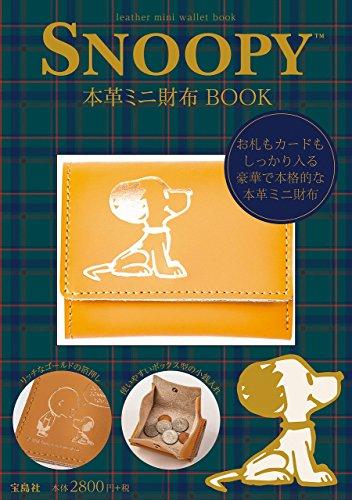 SNOOPY 本革ミニ財布 BOOK (バラエティ)...