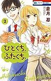 ひとくち、ふたくち、 2 (花とゆめコミックス)