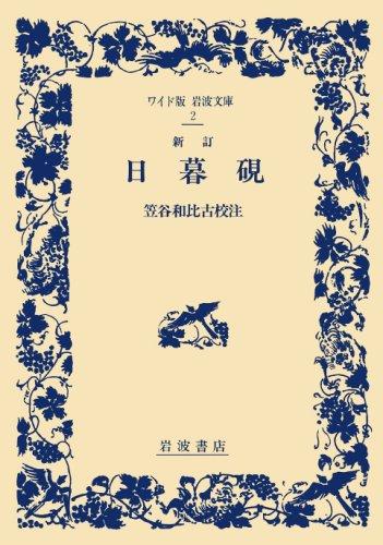 日暮硯 (ワイド版 岩波文庫)