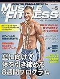 『マッスル・アンド・フィットネス日本版』2019年5月号 画像