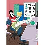 【コミック】終わった漫画家(全3巻)