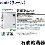 CHOFU (長府製作所 ) 石油給湯器 KIBF-4764DSA KR-48 【カンタンリモコン付】 強制追いだき水道直圧 オート