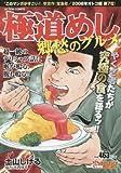 極道めし 郷愁のグルメ (アクションコミックス(COINSアクションオリジナル))