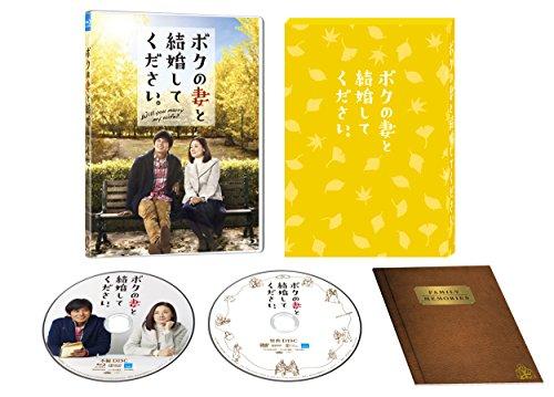 ボクの妻と結婚してください。 Blu-ray(2枚組)