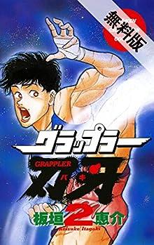 グラップラー刃牙 2【期間限定 無料お試し版】 (少年チャンピオン・コミックス)