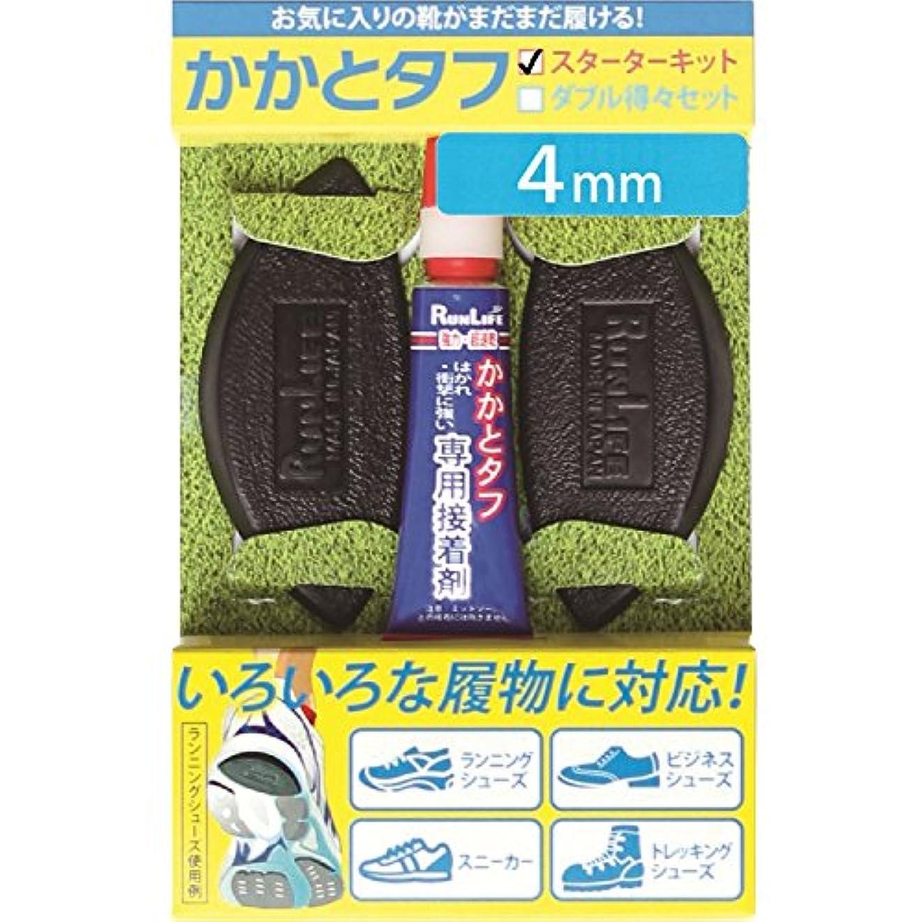 儀式牛肉探偵RunLife(ランライフ) 靴修理 シューズ補修材『 かかとタフ 』 4mm スターターキット SKT-4M+SG