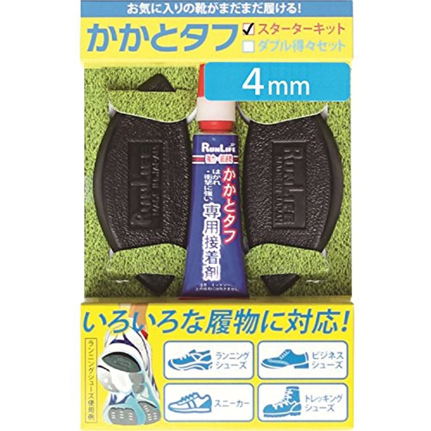 贅沢な高速道路ボタンRunLife(ランライフ) 靴修理 シューズ補修材『 かかとタフ 』 4mm スターターキット SKT-4M+SG