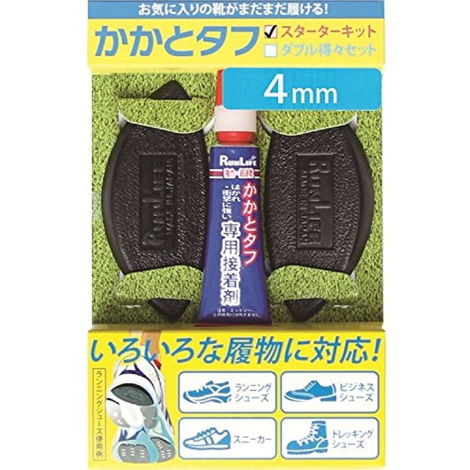 進化する所得ビルRunLife(ランライフ) 靴修理 シューズ補修材『 かかとタフ 』 4mm スターターキット SKT-4M+SG