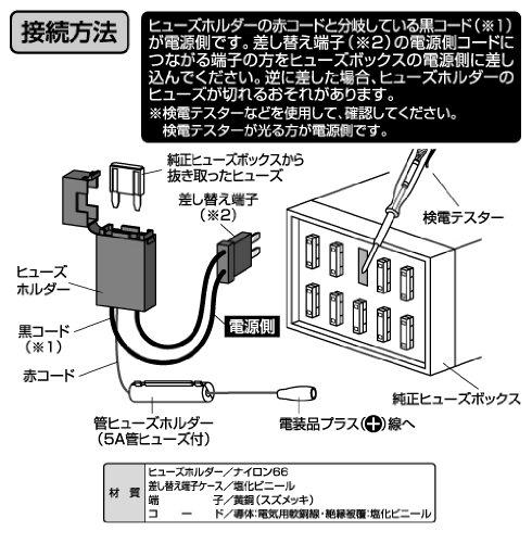 『エーモン フリータイプヒューズ電源(ミニ平型) DC12V・60W/DC24V・120W 2835』の5枚目の画像