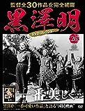 黒澤明 DVDコレクション 26号『一番美しく』 [分冊百科]