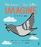 IMAGINE イマジン (想像)
