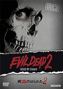 死霊のはらわた2 [DVD]