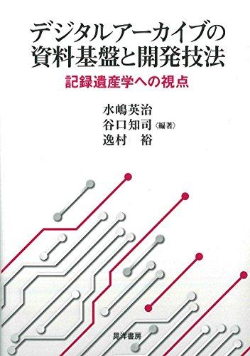 デジタルアーカイブの資料基盤と開発技法―記録遺産学への視点―の詳細を見る