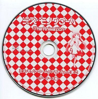 ラジオCD ミス・モノクロームのアイドルのたまご「ゲーマーズ編」