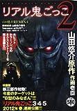 リアル鬼ごっこ2 山田悠介REMIX (4) (バーズコミックス リミックス)