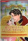 冷たいプリンス―ニローリ・ルールズ5 (HQ comics ア 1-5 ニローリ・ルールズ 5)