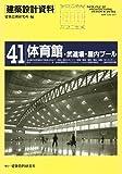 体育館・武道場・屋内プール (建築設計資料)
