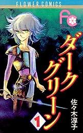 ダークグリーン(1) (フラワーコミックス)