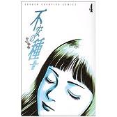 不安の種+ 4 (少年チャンピオン・コミックス)