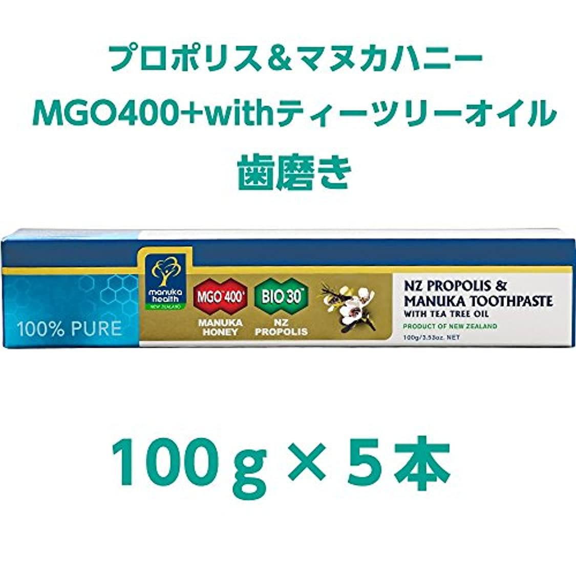 発信苦注ぎますマヌカヘルス(ManukaHealth) プロポリス&マヌカハニーMGO400+withティーツリーオイル 歯磨き(100g×5本)