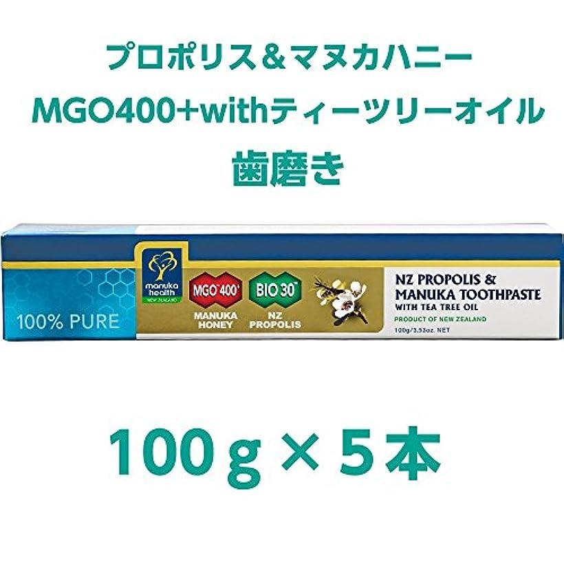 慢性的不透明な値マヌカヘルス(ManukaHealth) プロポリス&マヌカハニーMGO400+withティーツリーオイル 歯磨き(100g×5本)