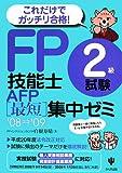 FP技能士2級試験・AFP最短集中ゼミ〈'08~'09〉