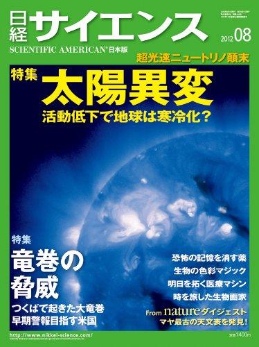 日経 サイエンス 2012年 08月号 [雑誌]