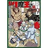 Lv1魔王とワンルーム勇者 コミック 1-4巻セット