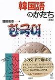 韓国語のかたち《新版》