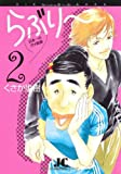 らぶり~ 2―日本一のダメ教師 (ジュディーコミックス)
