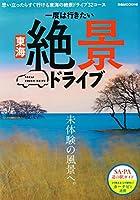 一度は行きたい 東海絶景ドライブ (ぴあMOOK中部)