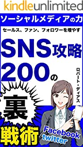 【2020年版】SNS攻略の裏戦術〜ソーシャルメディアの力