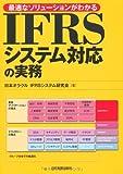 IFRSシステム対応の実務 最適なソリューションがわかる