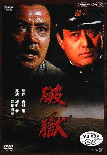 破獄 [DVD] -
