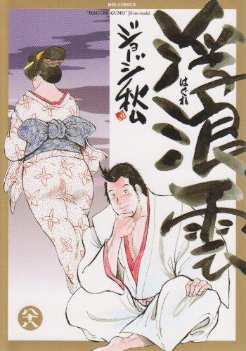 浮浪雲 88 (ビッグコミックス)