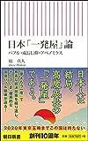 日本「一発屋」論 バブル・成長信仰・アベノミクス (朝日新書)