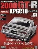 週刊NISSANスカイライン2000GT-R KPGC10(131) 2017年 12/6 号 [雑誌]