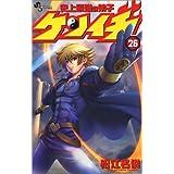 史上最強の弟子ケンイチ (26) (少年サンデーコミックス)