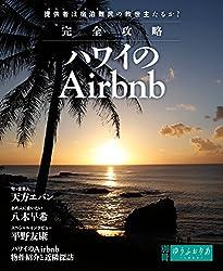 別冊ゆうふぉりあ 完全攻略 ハワイのAirbnb
